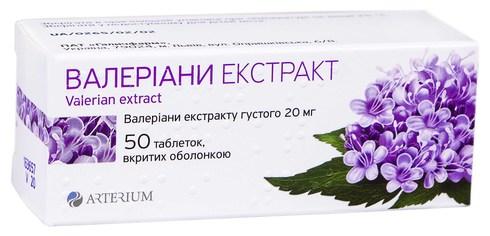 Валеріани Екстракт таблетки 20 мг 50 шт