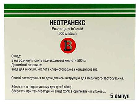 Неотранекс розчин для ін'єкцій 500 мг/50 мл  5 мл 5 ампул