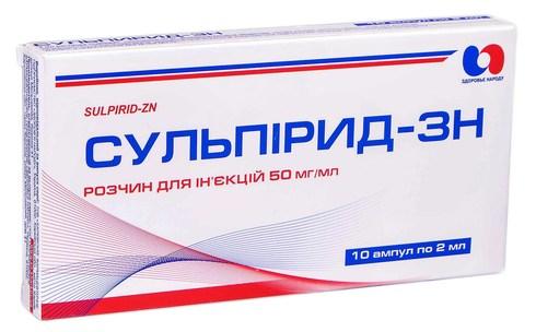 Сульпірид-ЗН розчин для ін'єкцій 50 мг/мл 2 мл 10 ампул