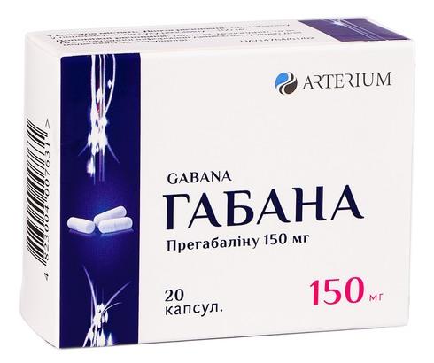 Габана капсули 150 мг 20 шт