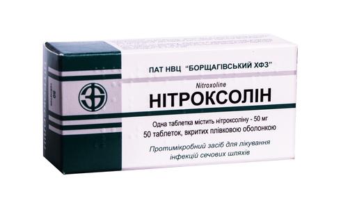 Нітроксолін БХФЗ таблетки 50 мг 50 шт