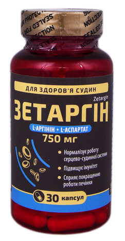 Зетаргін капсули 750 мг 30 шт