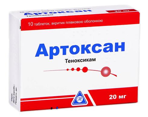 Артоксан таблетки 20 мг 10 шт