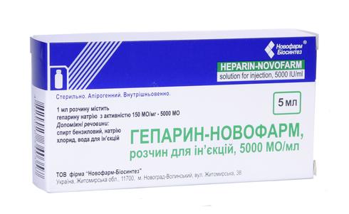 Гепарин Новофарм розчин для ін'єкцій 5000 МО/мл 5 мл 5 флаконів