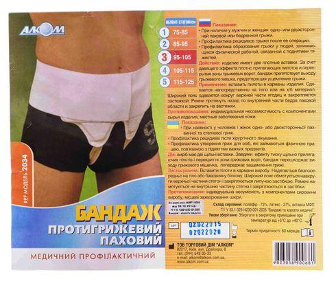 Алком 2034 Бандаж протигрижовий паховий розмір 3 1 шт