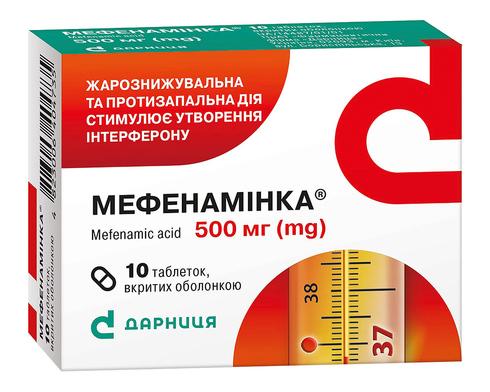 Мефенамінка таблетки 500 мг 10 шт