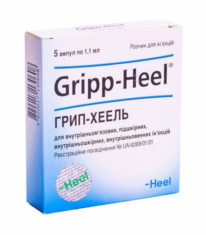 Грип-Хеель розчин для ін'єкцій 1,1 мл 5 ампул
