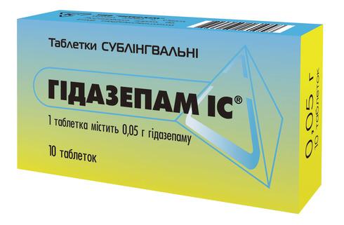Гідазепам ІС таблетки сублінгвальні 0,05 г 10 шт