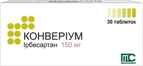 Конверіум таблетки 150 мг 30 шт