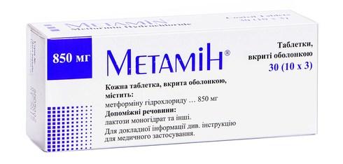 Метамін таблетки 850 мг 30 шт