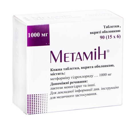 Метамін таблетки 1000 мг 90 шт