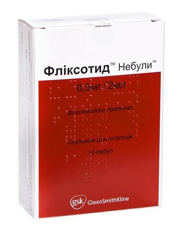 Фліксотид Небули суспензія для інгаляцій 0,5 мг/2 мл  2 мл 10 небул