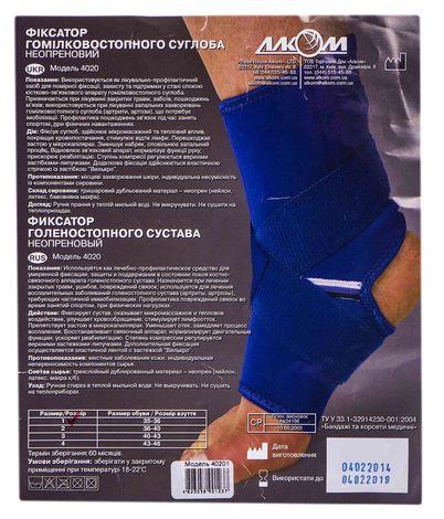 Алком 4020 Бандаж фіксуючий для гомілковостопного суглобу неопреновий розмір 1 1 шт