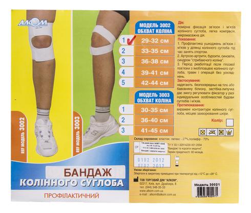 Алком 3002 Бандаж колінного суглоба профілактичний розмір 1 1 шт
