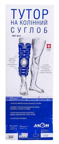 Алком 3013 Бандаж тутор на колінний суглоб розмір 2 1 шт