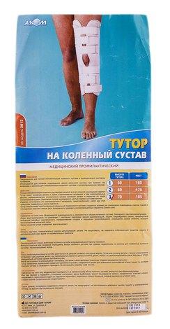 Алком 3013 Бандаж тутор на колінний суглоб розмір 3 1 шт