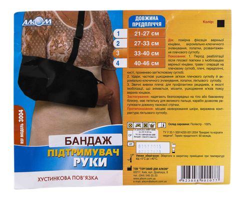 Алком 3004 Бандаж-підтримувач руки хустинка розмір 3 1 шт