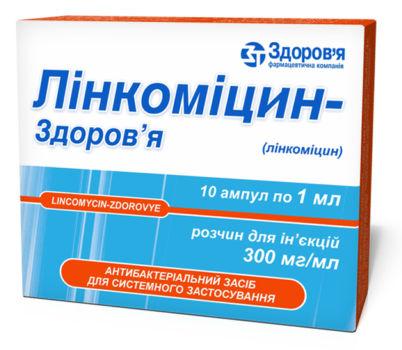 Лінкоміцин Здоров'я розчин для ін'єкцій 30 % 1 мл 10 ампул