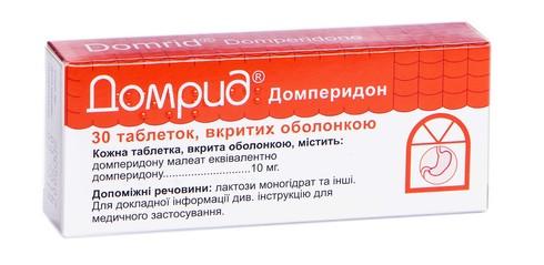 Домрид таблетки 10 мг 30 шт