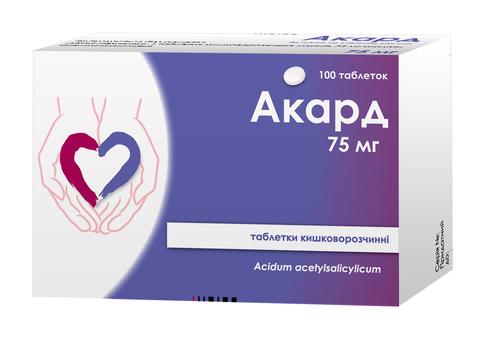 Акард таблетки 75 мг 100 шт