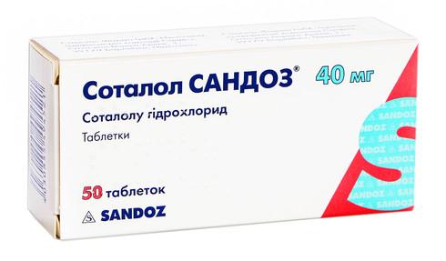 Соталол Сандоз таблетки 40 мг 50 шт