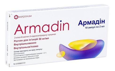 Армадін розчин для ін'єкцій 50 мг/мл 2 мл 10 ампул