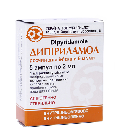 Дипіридамол розчин для ін'єкцій 5 мг/мл 2 мл 5 ампул