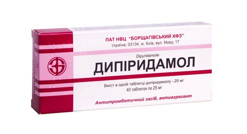 Дипіридамол таблетки 25 мг 40 шт
