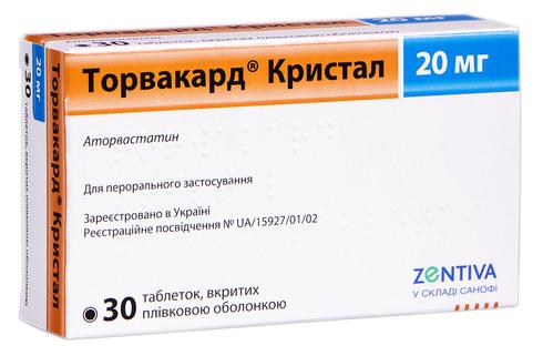 Торвакард  Кристал таблетки 20 мг 30 шт