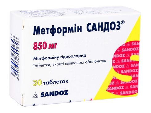 Метформін Сандоз таблетки 850 мг 30 шт