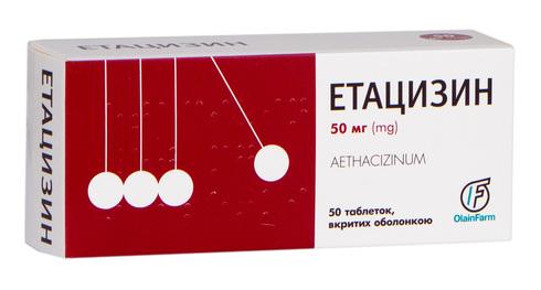 Етацизин таблетки 50 мг 50 шт