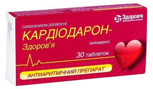 Кардіодарон Здоров'я таблетки 200 мг 30 шт