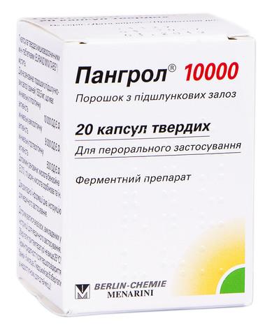 Пангрол капсули 10 000 ОД 20 шт