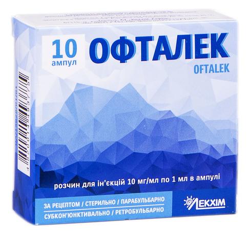 Офталек розчин для ін'єкцій 10 мг/мл 1 мл 10 ампул