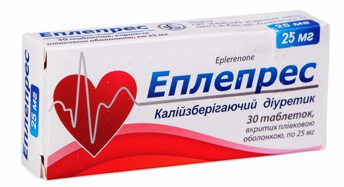 Еплепрес таблетки 25 мг 30 шт