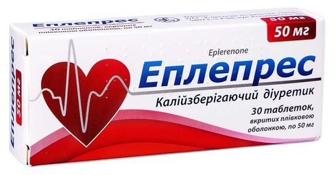 Еплепрес таблетки 50 мг 30 шт