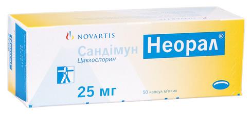 Сандімун Неорал капсули 25 мг 50 шт