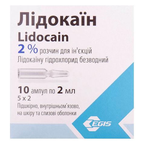 Лідокаїн розчин для ін'єкцій 2 % 2 мл 10 ампул