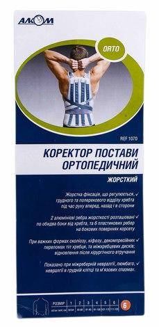 Алком 1070 Коректор постави ортопедичний розмір 6 1 шт