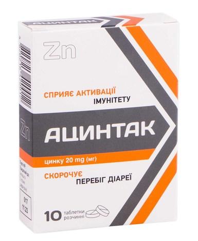 Ацинтак таблетки розчинні 10 шт