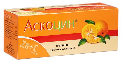 Аскоцин таблетки жувальні 100 шт