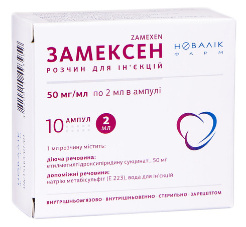 Замексен розчин для ін'єкцій 50 мг/мл 2 мл 10 ампул