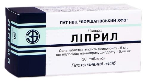 Ліприл таблетки 5 мг 30 шт