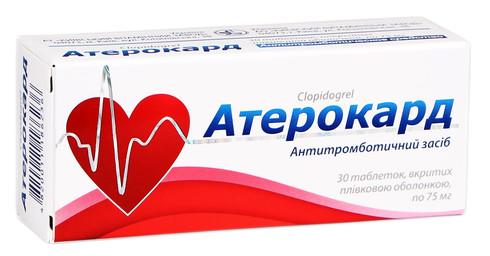 Атерокард таблетки 75 мг 30 шт