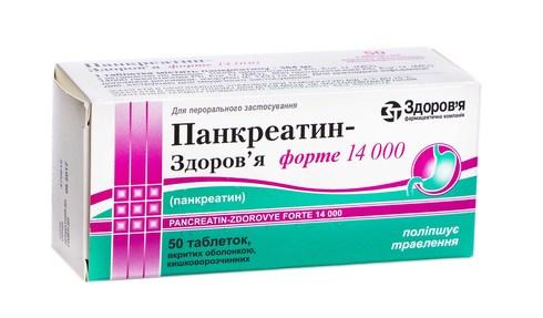 Панкреатин Форте Здоров'я таблетки 14 000 ОД 50 шт