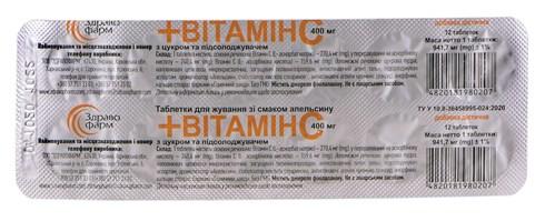 Вітамін C з апельсиновим смаком таблетки жувальні 400 мг 12 шт
