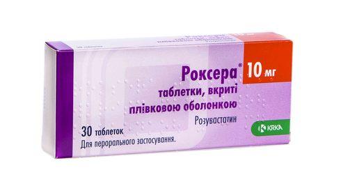 Роксера таблетки 10 мг 30 шт