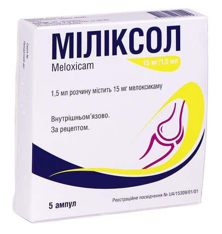 Міліксол розчин для ін'єкцій 15 мг/1,5 мл  1,5 мл 5 ампул