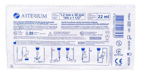 Артеріум Система для переливання крові, кровозамінників та інфузійних розчинів ПК 21-02 1 шт
