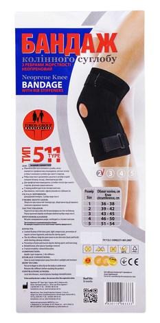 Toros-Group 511 Бандаж колінного суглоба з ребрами жорсткості неопреновий розмір 2 1 шт